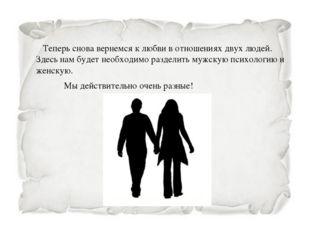 Теперь снова вернемся к любви в отношениях двух людей. Здесь нам будет необ