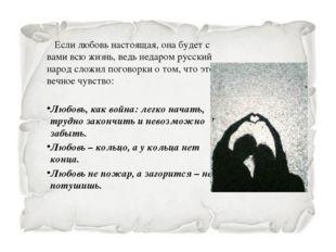 Если любовь настоящая, она будет с вами всю жизнь, ведь недаром русский наро