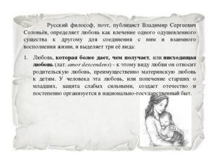Русский философ, поэт, публицист Владимир Сергеевич Соловьёв,определяет люб