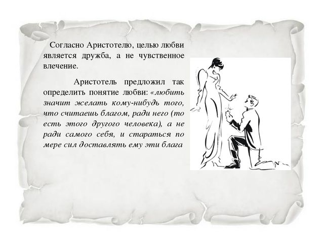 СогласноАристотелю, целью любви является дружба, а не чувственное влечение....