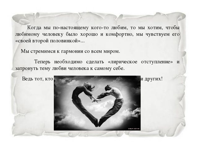 Когда мы по-настоящему кого-то любим, то мы хотим, чтобы любимому человеку б...