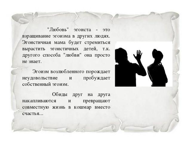 """""""Любовь"""" эгоиста - это взращивание эгоизма в других людях. Эгоистичная мама..."""