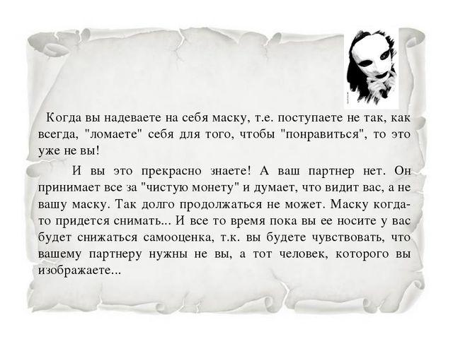 """Когда вы надеваете на себя маску, т.е. поступаете не так, как всегда, """"ломае..."""