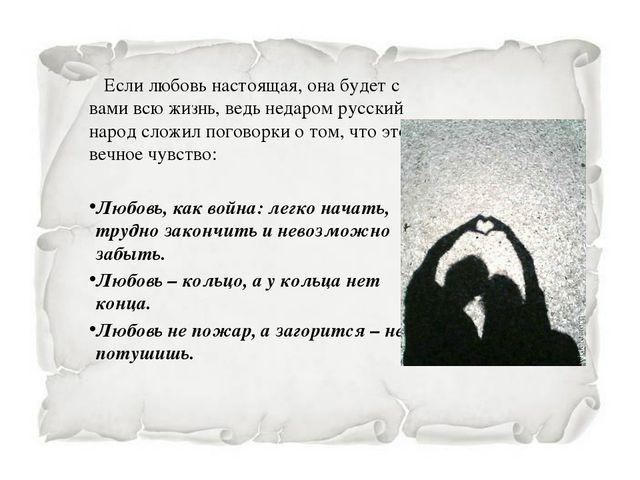 Если любовь настоящая, она будет с вами всю жизнь, ведь недаром русский наро...