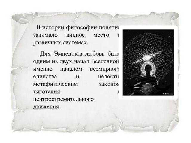В истории философии понятие занимало видное место в различных системах. Для...
