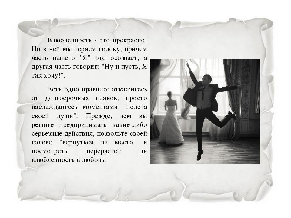 Влюбленность - это прекрасно! Но в ней мы теряем голову, причем часть нашего...
