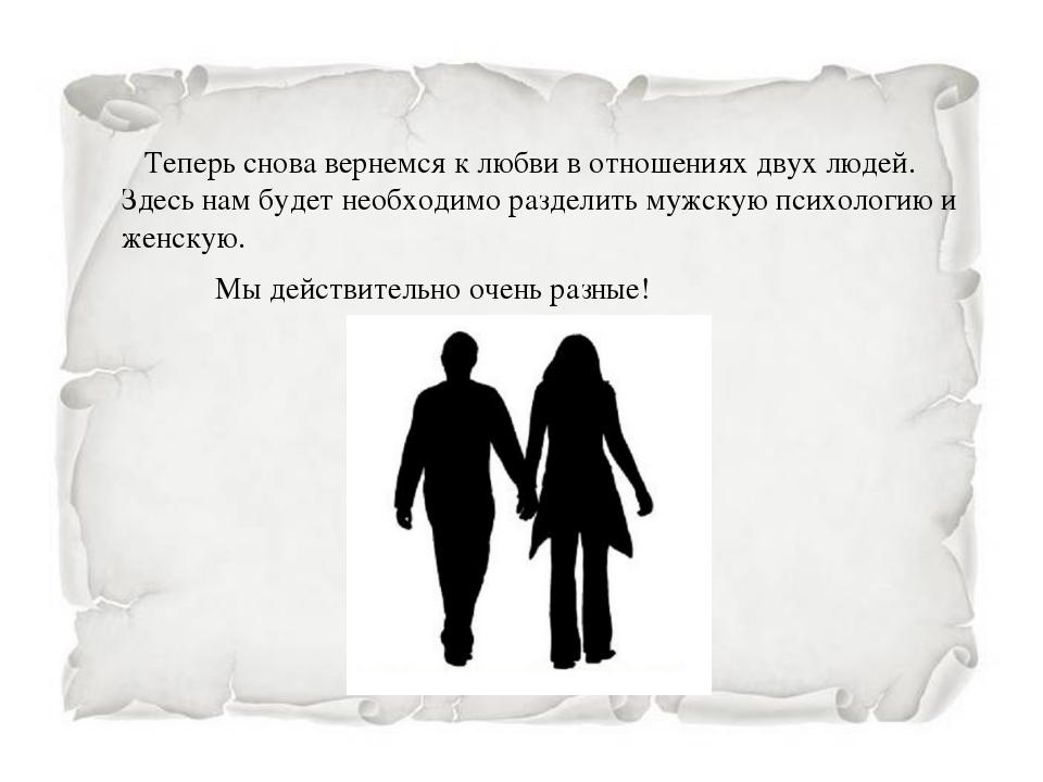 Теперь снова вернемся к любви в отношениях двух людей. Здесь нам будет необ...