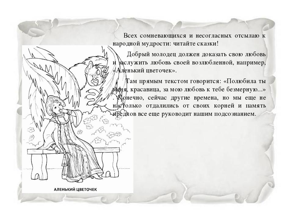 Всех сомневающихся и несогласных отсылаю к народной мудрости: читайте сказки...