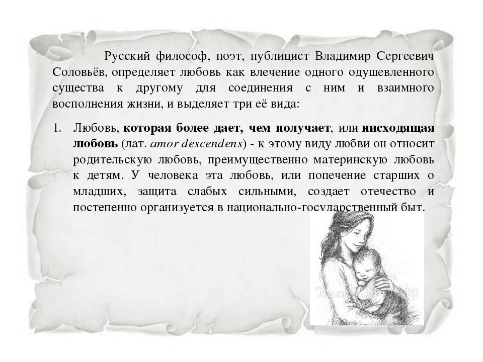 Русский философ, поэт, публицист Владимир Сергеевич Соловьёв,определяет люб...