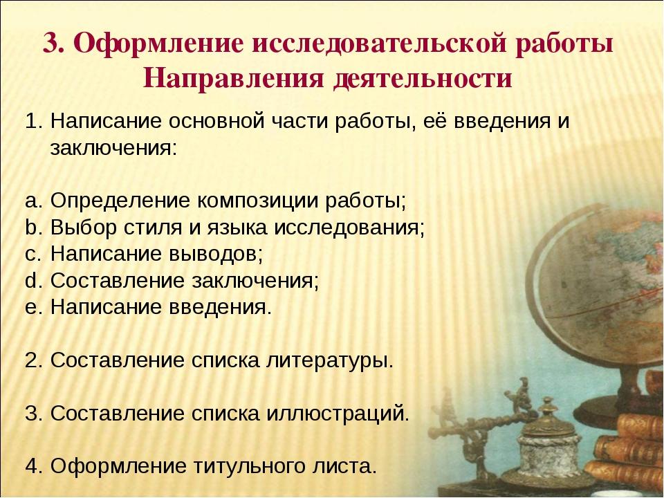 3. Оформление исследовательской работы Направления деятельности Написание осн...
