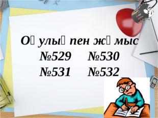 Оқулықпен жұмыс №529 №530 №531 №532