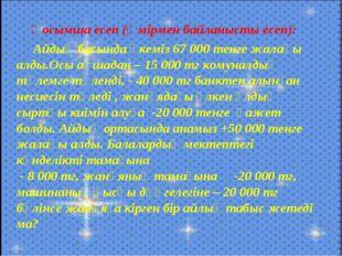 Қосымша есеп (Өмірмен байланысты есеп): Айдың басында әкеміз 67 000 тенге жа