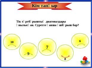 8 10 6 9 7 Кім тапқыр Тік төртбұрыштың диагоналдары қиылысқан. Суретте қанша