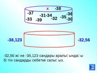 -33 -32,56 және -38,123 сандары аралығындағы бүтін сандарды себетке салыңыз.