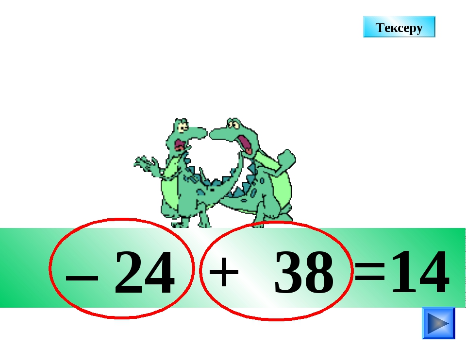 – 24 + 38 =14 Тексеру