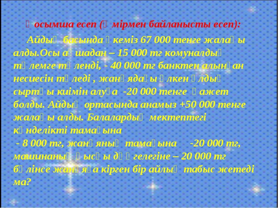 Қосымша есеп (Өмірмен байланысты есеп): Айдың басында әкеміз 67 000 тенге жа...