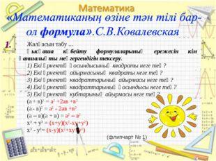 1. Жалғасын табу ... Қысқаша көбейту формулаларының ережесін кім қаншалықты