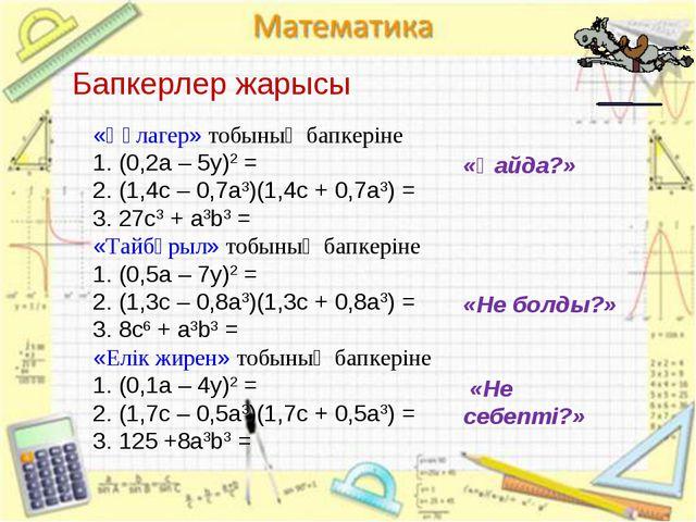 Бапкерлер жарысы «Құлагер» тобының бапкеріне 1. (0,2a – 5y)2 = 2. (1,4c – 0,7...