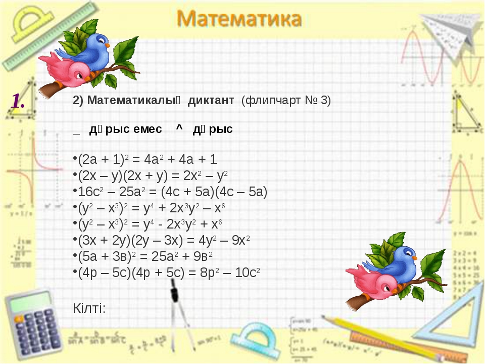 1. 2) Математикалық диктант (флипчарт № 3) _ дұрыс емес ^ дұрыс (2а + 1)2 =...