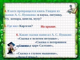 6. Какие сказки написал А. С. Пушкин: , «Сказка о потерянном времени», «Сказ