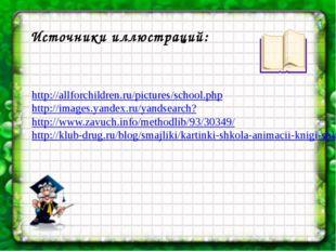 http://allforchildren.ru/pictures/school.php http://images.yandex.ru/yandsea