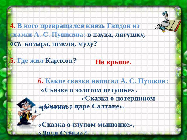 6. Какие сказки написал А. С. Пушкин: , «Сказка о потерянном времени», «Сказ...