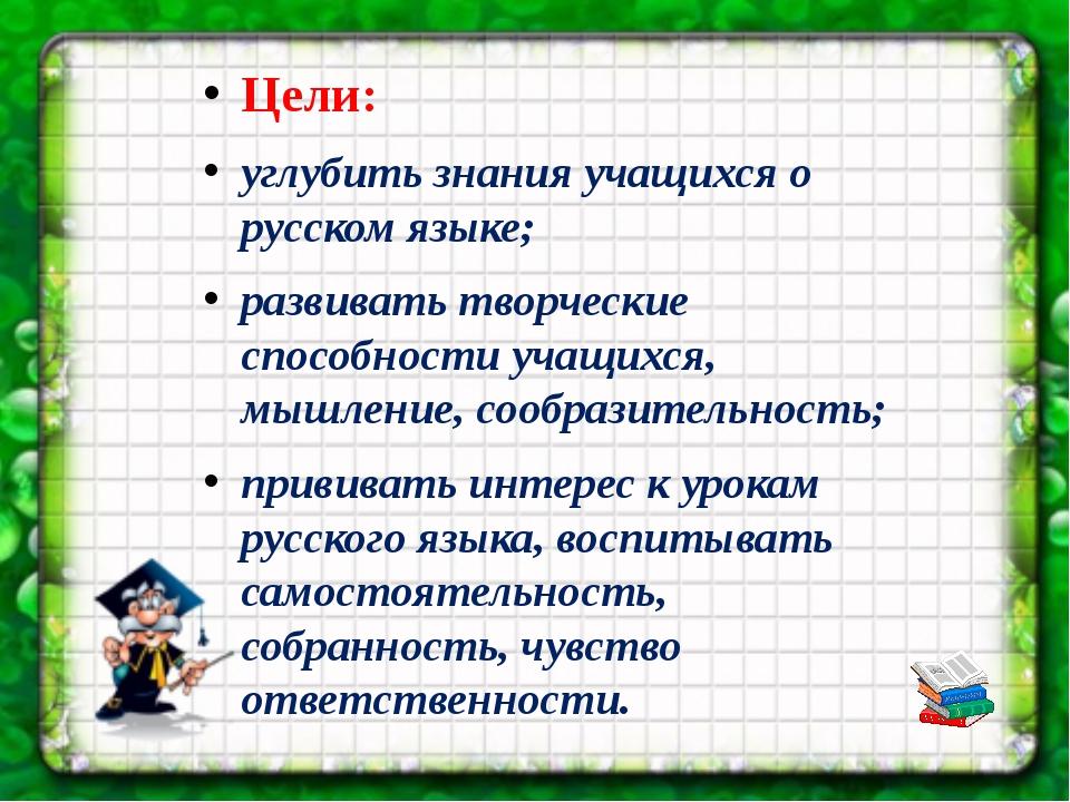 Цели: углубить знания учащихся о русском языке; развивать творческие способно...