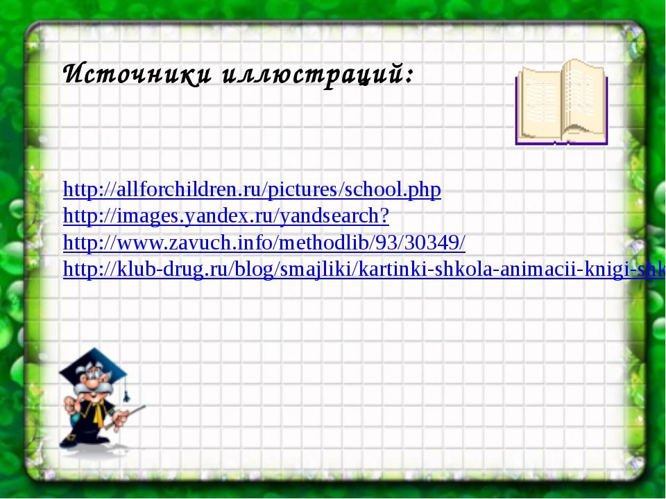 http://allforchildren.ru/pictures/school.php http://images.yandex.ru/yandsea...