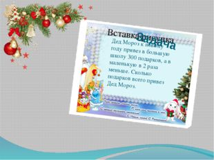 Задача Дед Мороз к новому году привез в большую школу 300 подарков, а в мале