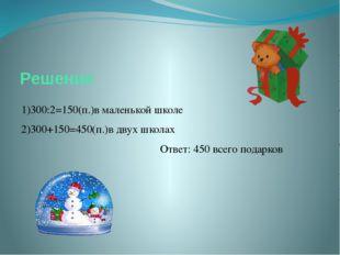 Решение 1)300:2=150(п.)в маленькой школе 2)300+150=450(п.)в двух школах Ответ