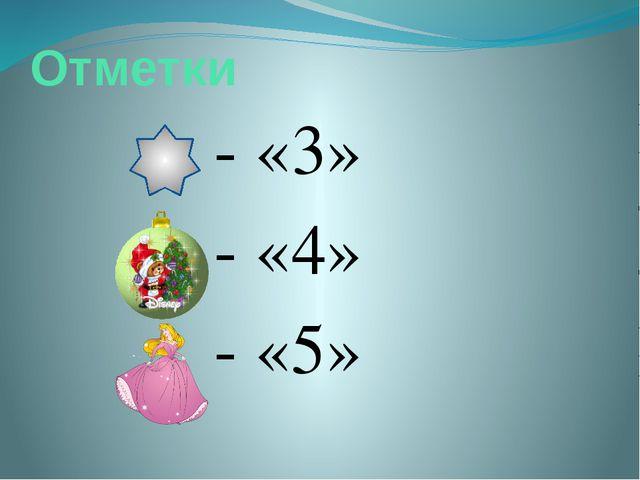 Отметки - «3» - «4» - «5»