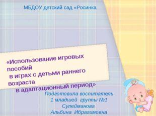 МБДОУ детский сад «Росинка Подготовила воспитатель 1 младшей группы №1 Сулейм
