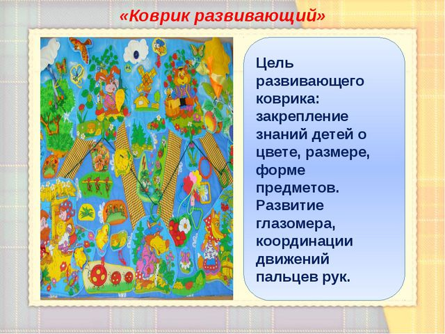 «Коврик развивающий» Цель развивающего коврика: закрепление знаний детей о цв...