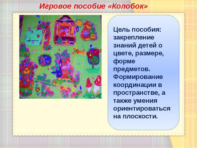 Игровое пособие «Колобок» Цель пособия: закрепление знаний детей о цвете, раз...