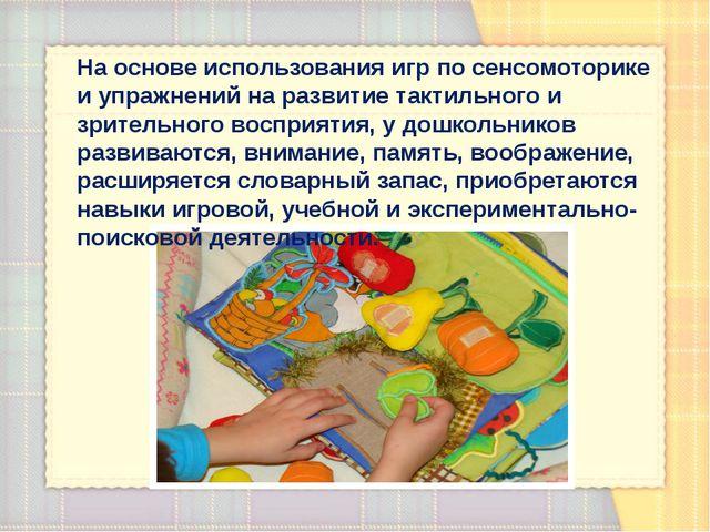 На основе использования игр по сенсомоторике и упражнений на развитие тактиль...