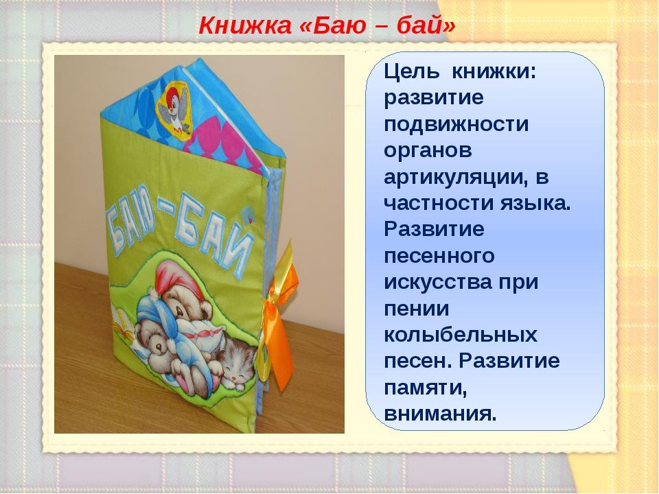 Книжка «Баю – бай» Цель книжки: развитие подвижности органов артикуляции, в ч...