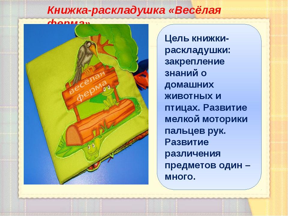 Книжка-раскладушка «Весёлая ферма» Цель книжки-раскладушки: закрепление знани...