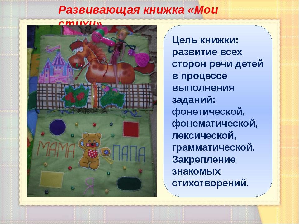 Развивающая книжка «Мои стихи» Цель книжки: развитие всех сторон речи детей в...