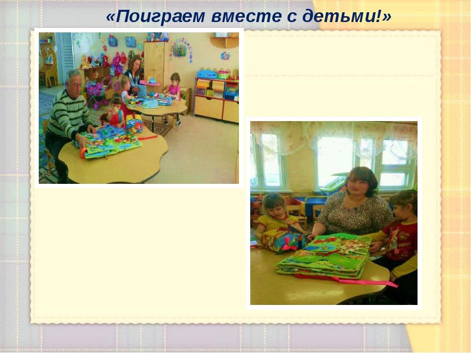 «Поиграем вместе с детьми!»