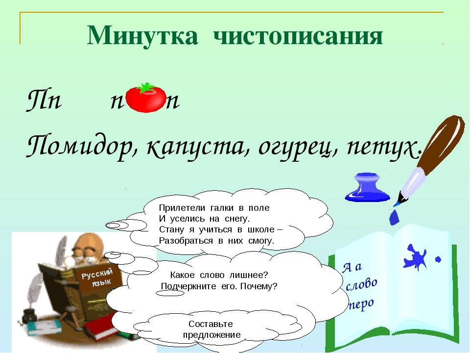 Минутка чистописания Пп п п Помидор, капуста, огурец, петух. Русский язык При...