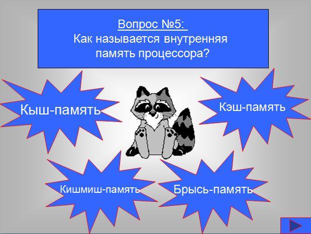 слайд 6