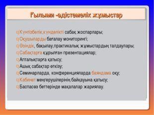 Ғылыми -әдістемелік жұмыстар Күнтізбелік,күнделікті сабақ жоспарлары; Оқушыла