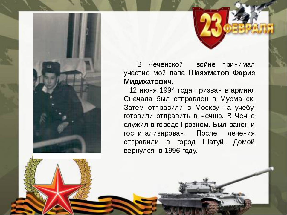 В Чеченской войне принимал участие мой папа Шаяхматов Фариз Мидихатович. 12...