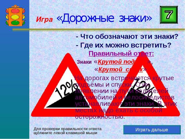 Игра «Дорожные знаки» Играть дальше - Что обозначают эти знаки? - Где их можн...