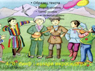 """4-""""В"""" синф қизлари ижросида рақс"""