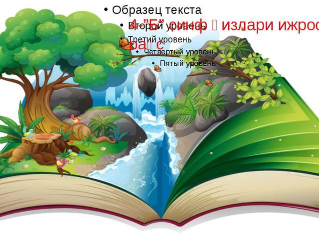 "4-""Б"" синф қизлари ижросида рақс"