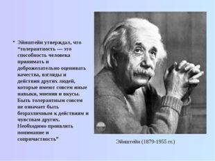 """Эйнштейн утверждал, что """"толерантность — это способность человека принимать и"""