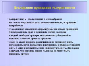 Декларация принципов толерантности толерантность - это гармония в многообрази