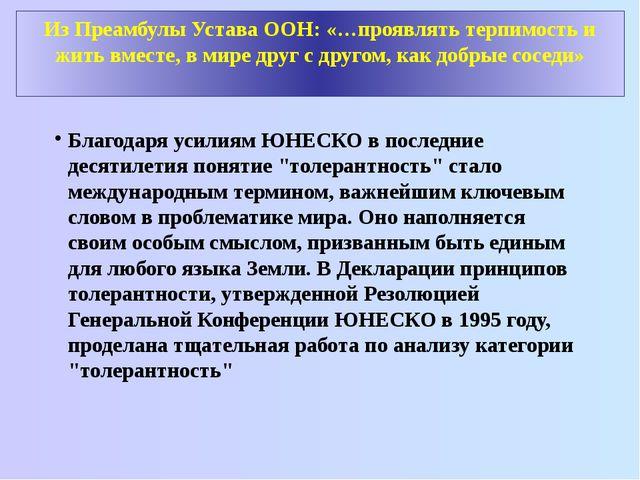Из Преамбулы Устава ООН: «…проявлять терпимость и жить вместе, в мире друг с...