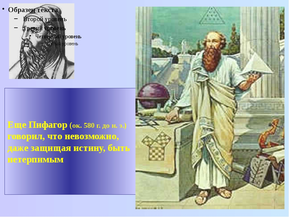 Еще Пифагор (ок. 580 г. до н. э.) говорил, что невозможно, даже защищая истин...